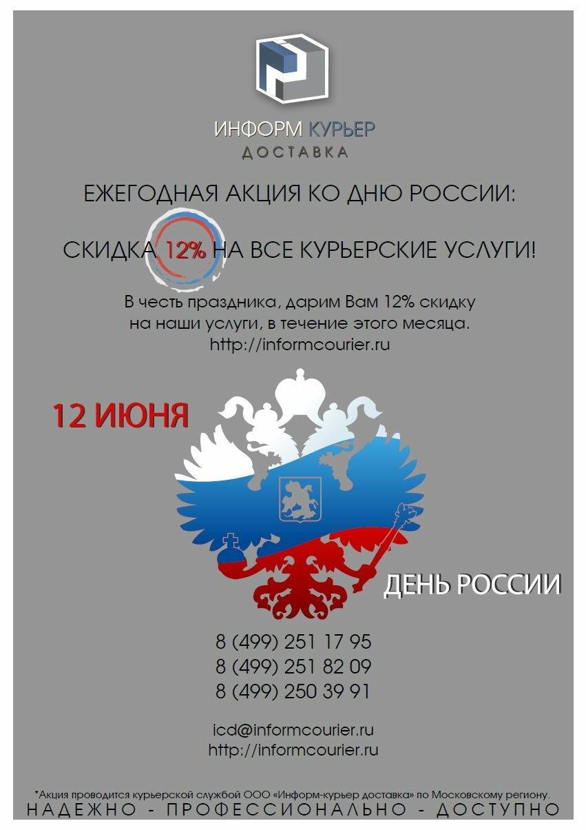 Акция День России - скидка на курьерскую доставку 10%!